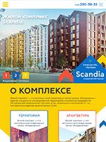 Планшетная версия сайта ЖК «Scandia»