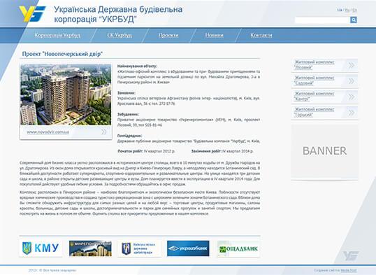 Дизайн, разработка и создание сайта Корпорация Укрбуд - 1