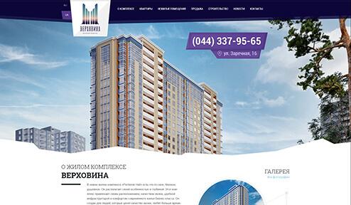 Дизайн, разработка и создание сайта ЖК Верховина