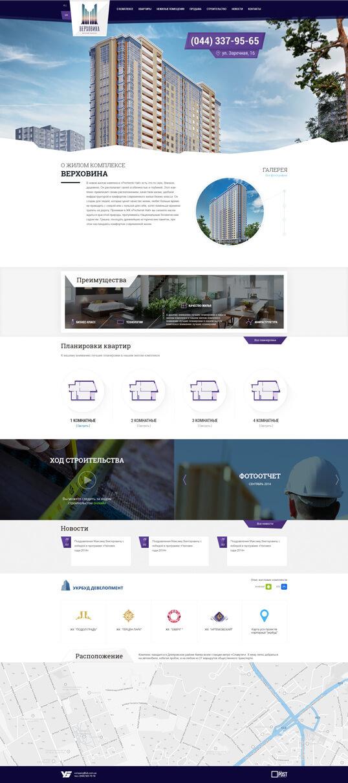 Дизайн, разработка и создание сайта ЖК Верховина - 1