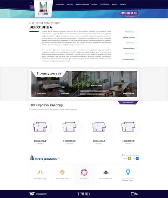 Дизайн, разработка и создание сайта ЖК Верховина - 2
