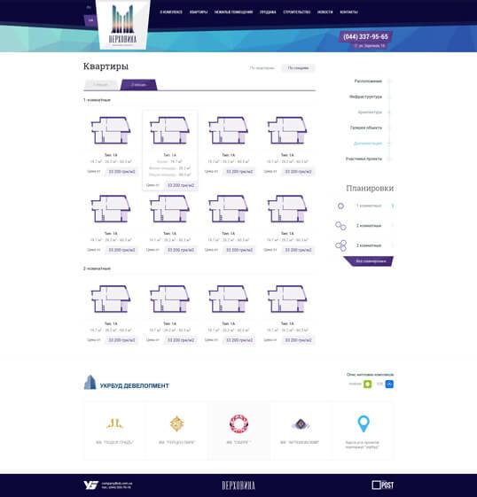 Дизайн, разработка и создание сайта ЖК Верховина - 3