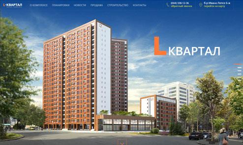 Дизайн, разработка и создание сайта ЖК «L-КвартаЛ»