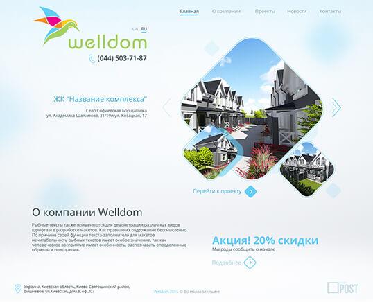 Дизайн, разработка и создание сайта Welldom - 1