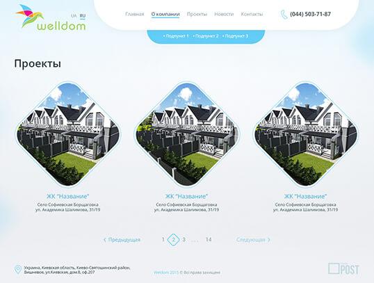 Дизайн, разработка и создание сайта Welldom - 2