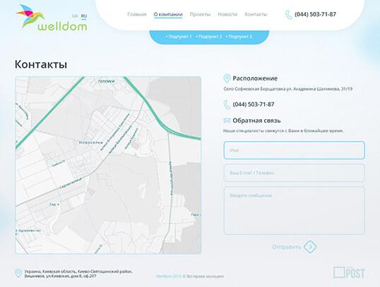 Дизайн, разработка и создание сайта Welldom - 3